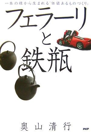 フェラーリと鉄瓶―一本の線から生まれる「価値あるものづくり」