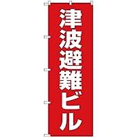 【3枚セット】のぼり 津波避難ビル(赤) OK-535 のぼり 看板 ポスター タペストリー 集客 [並行輸入品]