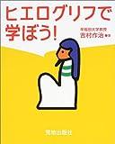 ヒエログリフで学ぼう!
