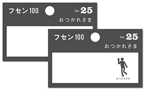 『文響社 付箋 フセン100 No.25 おつかれさま 2個セット FN100-02025』の1枚目の画像