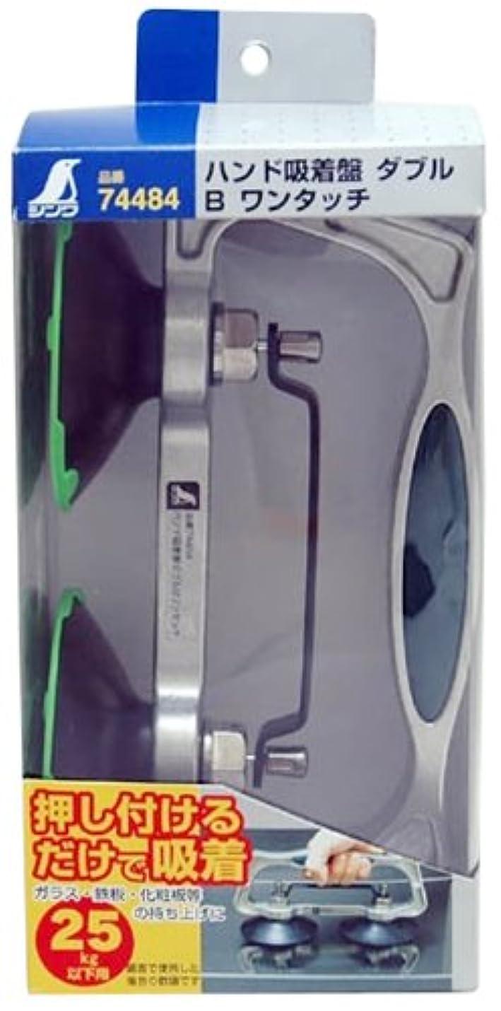 期待広範囲禁止するシンワ測定 ハンド吸着盤 ダブル B ワンタッチ 74484
