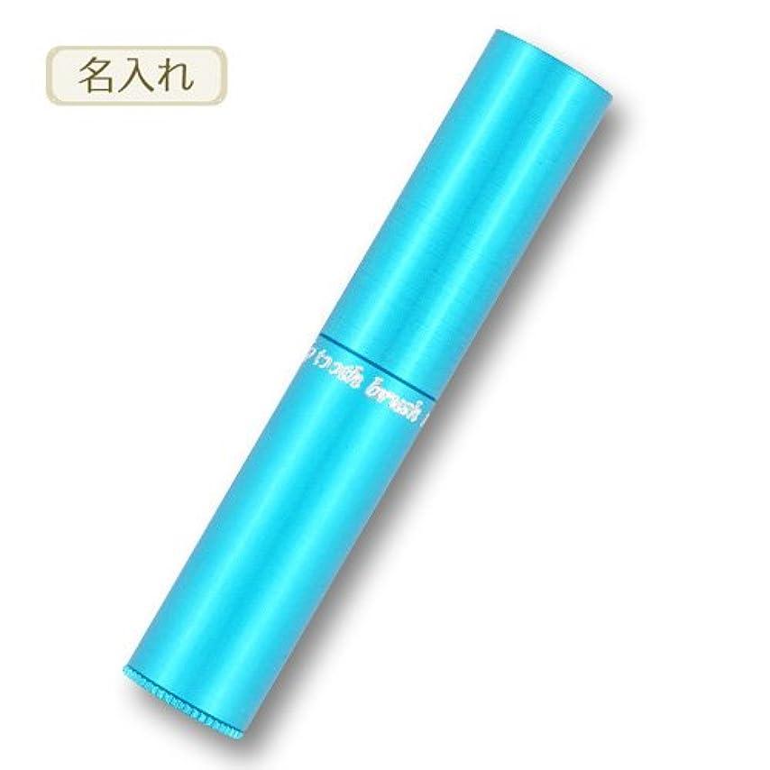 菊ズボンカイウス携帯歯ブラシ?タベタラmigaCO(ブルー?ネーム入り)