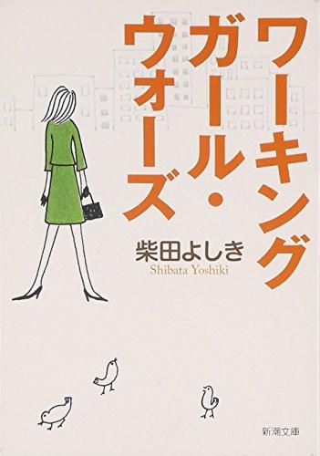ワーキングガール・ウォーズ (新潮文庫)