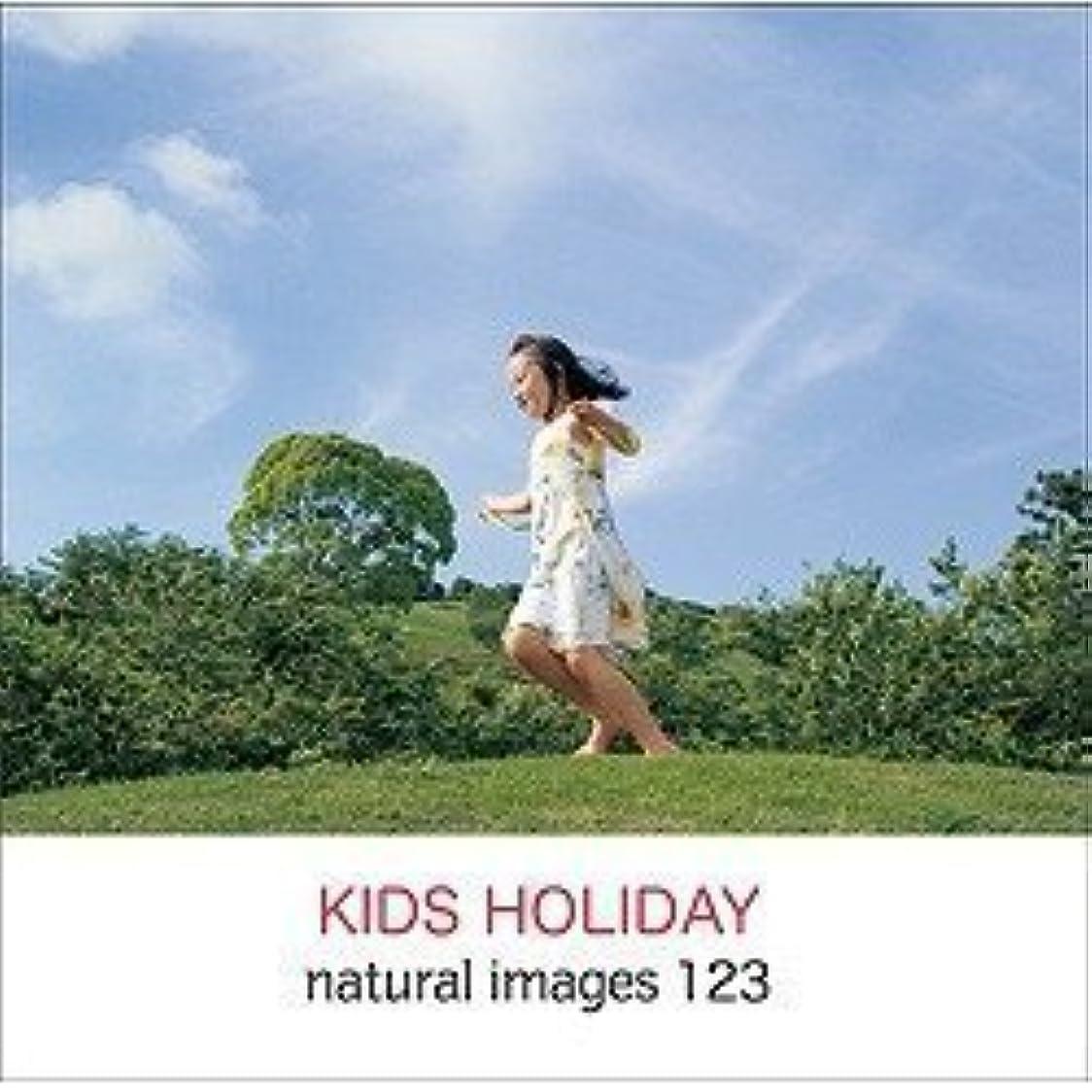 ハンドブック地殻まぶしさnaturalimages Vol.123 KIDS HOLIDAY