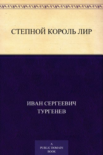 Степной король Лир (Russian Edition) PDF Books