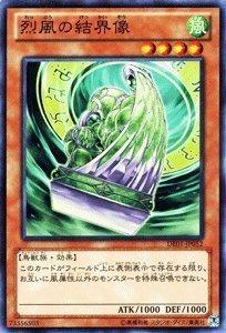 遊戯王OCG 烈風の結界像 DE01-JP052-N デュエリストエディション1