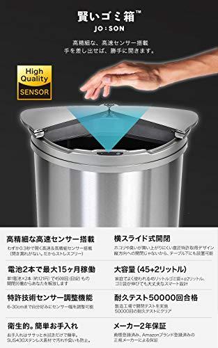 JOBSON(ジョブソン)ゴミ箱自動ゴミ箱【賢いゴミ箱™】47L(45リットル対応)センサー式横スライドスリムダストボックスおしゃれ分別消臭におい全自動ふた付き消臭JB03[メーカー2年保証]