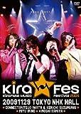 Kiramune Music Festival 2009 [DVD]