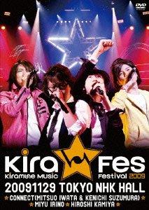 Kiramune Music Festival 2009 [DVD]の拡大画像