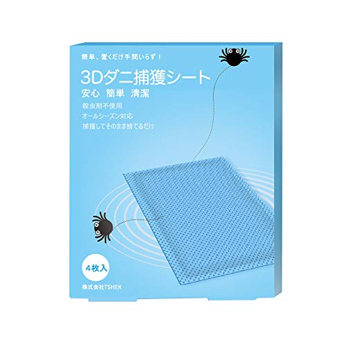 【テレビ紹介商品】TIFF 3Dダニ取りシート 効かなかったら返品保証!5重構造でダニをしっかりロック 殺虫...