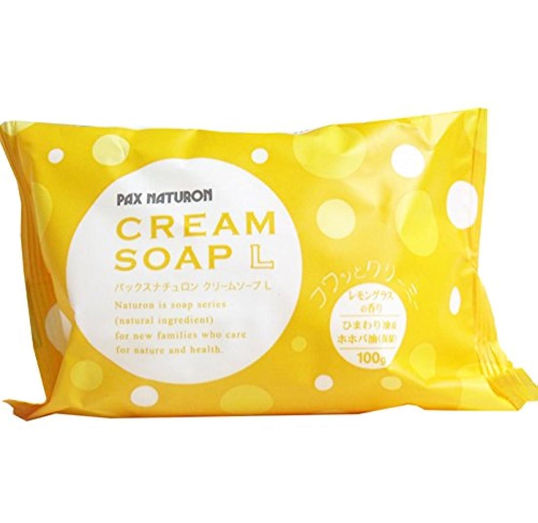 噴水織る木製パックスナチュロン クリームソープL レモングラスの香り 100g ×2セット