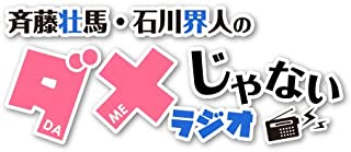 DJCD「斉藤壮馬・石川界人のダメじゃないラジオ」第3期だけどDVD