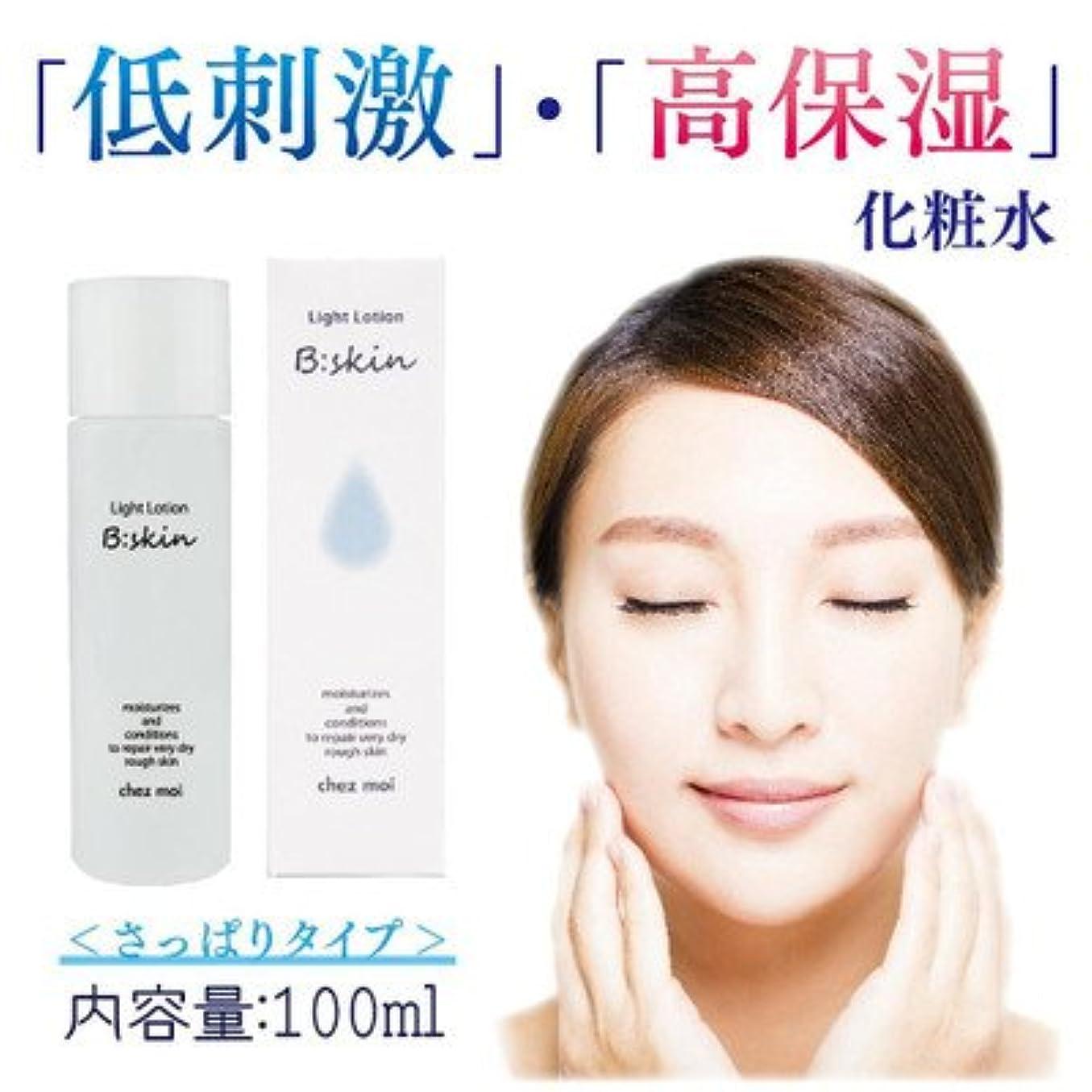 魅力的台風ヒロイン低刺激 高保湿 さっぱりタイプの化粧水 B:skin ビースキン Light Lotion ライトローション さっぱりタイプ 化粧水 100mL