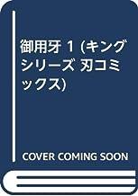 御用牙 1 (キングシリーズ 刃コミックス)