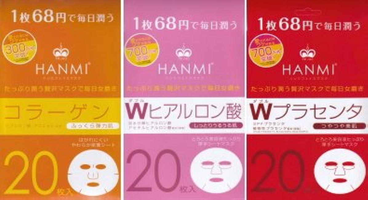 ぶどうアナニバー異なるMIGAKI ハンミフェイスマスク「コラーゲン×1個」「Wヒアルロン酸×1個」「Wプラセンタ×1個」の3個セット