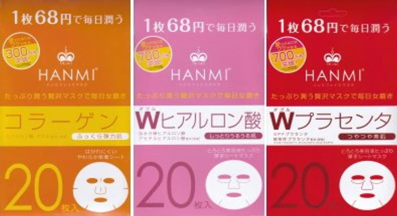 章評価可能発言するMIGAKI ハンミフェイスマスク「コラーゲン×1個」「Wヒアルロン酸×1個」「Wプラセンタ×1個」の3個セット