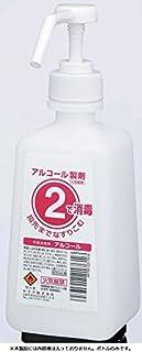 サラヤ 2ボトル 噴射ポンプ付 手指消毒剤用 薬液詰替容器 500ml×12本