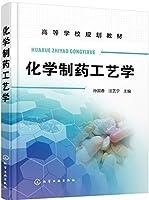 化学制药工艺学(孙国香)