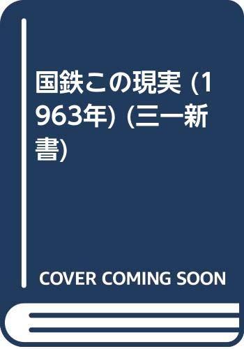 国鉄この現実 (1963年) (三一新書)