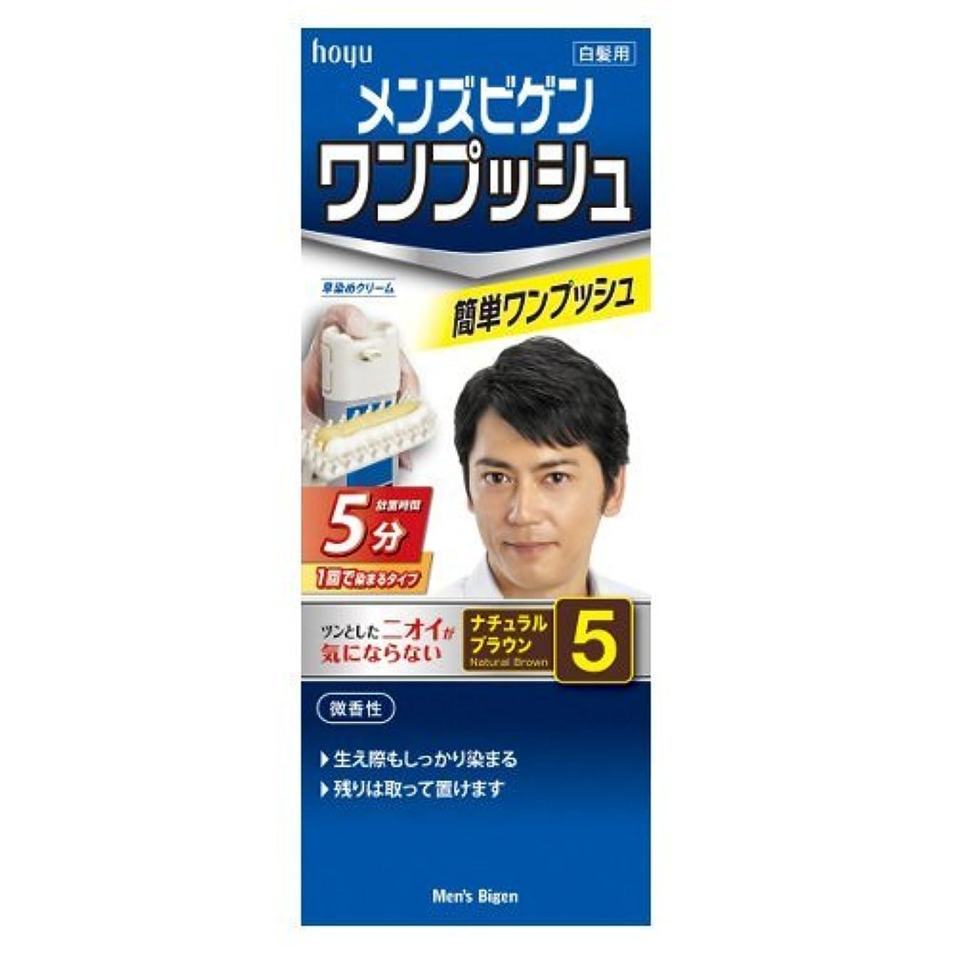 払い戻し統合債務メンズビゲン ワンプッシュ 5 ナチュラルブラウン 40g+40g[医薬部外品]