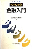 ベーシック 金融入門 (日経文庫)