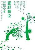 対談の本―ロックンロールから枝豆まで (MARBLE BOOKS)