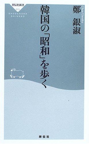 韓国の「昭和」を歩く (祥伝社新書)