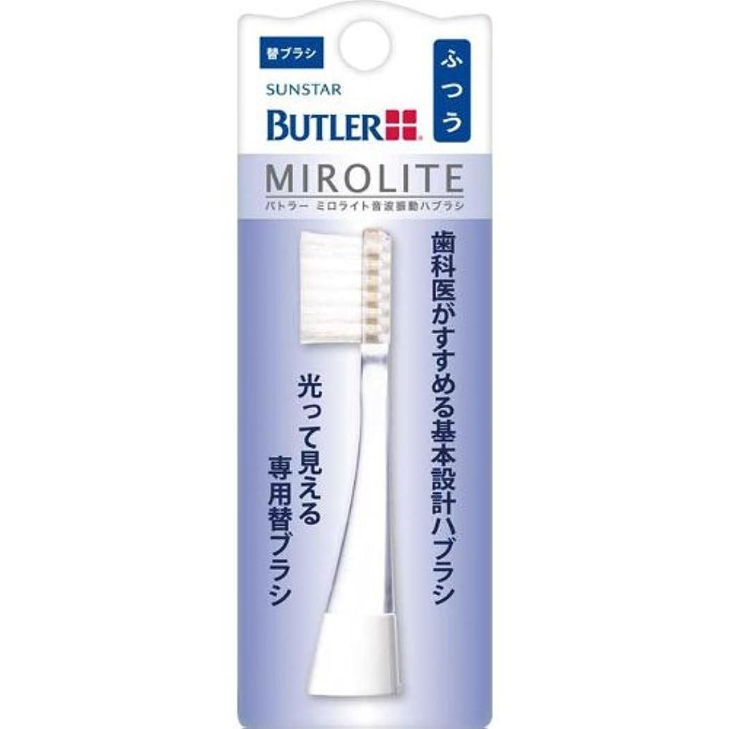 演劇無駄な仕えるBUTLER(バトラー) ミロライト 音波振動ハブラシ 替ブラシ ふつう TB-01M