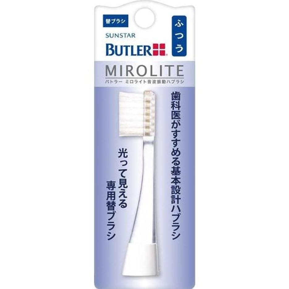 変化する限定抽出BUTLER(バトラー) ミロライト 音波振動ハブラシ 替ブラシ ふつう TB-01M