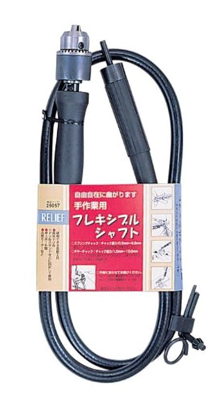 ルーチンキネマティクス美徳リリーフ(RELIFE) フレキシブルシャフト 高速型 全長140cm 29057