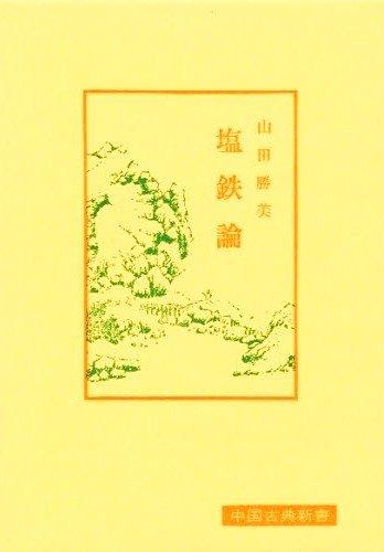 塩鉄論 (中国古典新書)