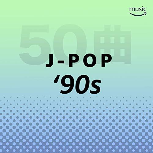 90年代 J-POP 50曲の拡大画像