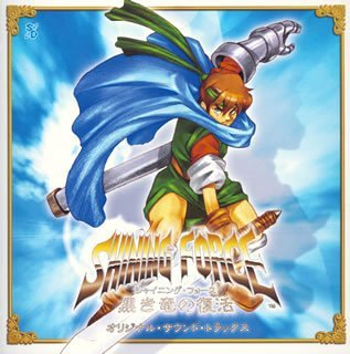 Shining Force Resurrection of [Import allemand]