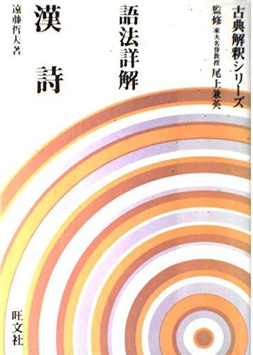 語法詳解漢詩 (古典解釈シリーズ)