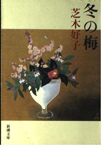 冬の梅 (新潮文庫)