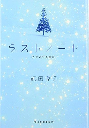 ラストノート―きみといた季節 (ハルキ文庫)