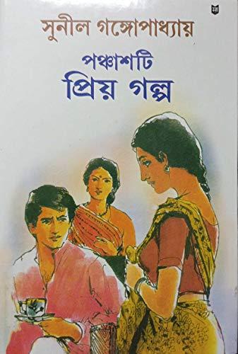 Ponchasti Priyo Galpa || Sunil Gangopadhyay