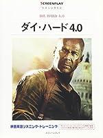 リスニングCDダイ・ハード4.0 映画英語リスニング・トレーニング (<CD>)