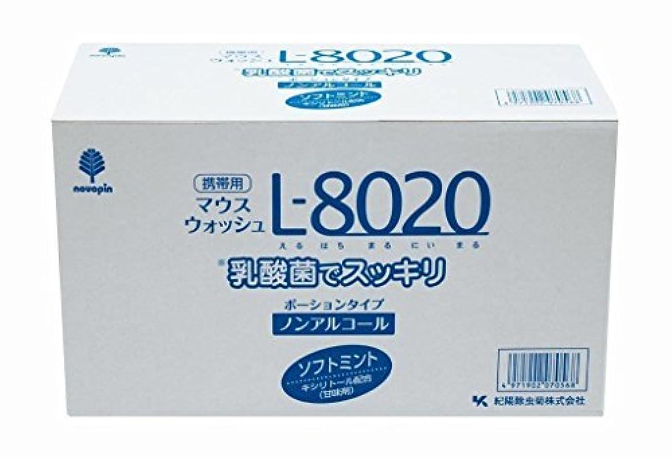 ホイッスルガレージユニークなクチュッペL-8020ソフトミントポーションタイプ100個入(ノンアルコール) 【まとめ買い10個セット】 K-7056 日本製 Japan