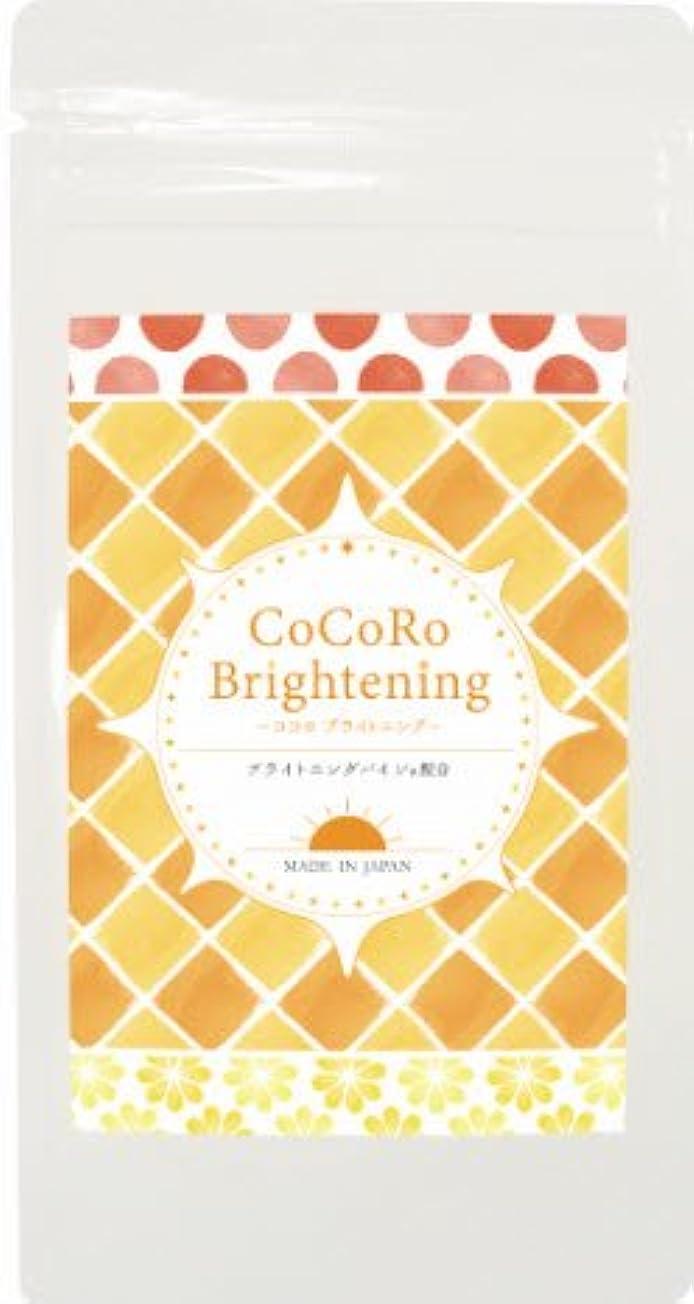 モンク行進遷移COCORO PLACENTA CoCoRoブライトニング 日差しケア サプリ 60粒 約1ヶ月分 ブライトニングパイン配合 日焼けケア