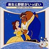 Beauty and the Beast / 美女と野獣 歌詞