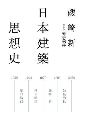 日本建築思想史 (atプラス叢書10)