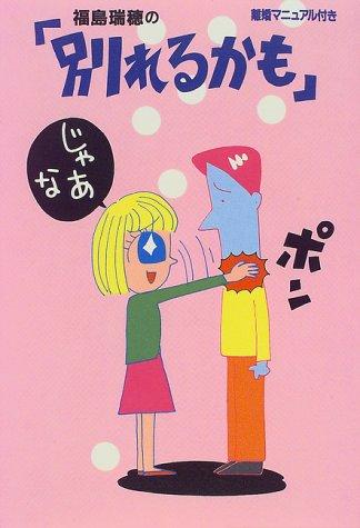 福島瑞穂の「別れるかも」―離婚マニュアル付き
