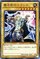遊戯王カード 【魔法剣士トランス】ST13-JP002-N ≪スターターデッキ2013 収録≫