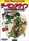 ソード・ワールドRPGリプレイ・アンソロジー デーモン・アゲイン (富士見ドラゴン・ブック)