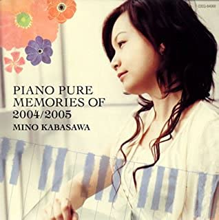 ピアノ・ピュア/メモリー・オブ・2004-2005