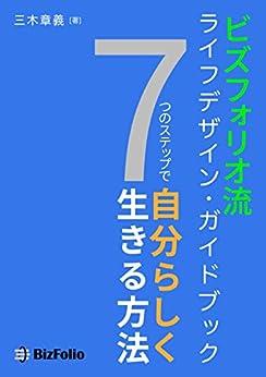 [三木章義]のビズフォリオ流 ライフデザイン・ガイドブック: 7つのステップで、自分らしく生きる方法