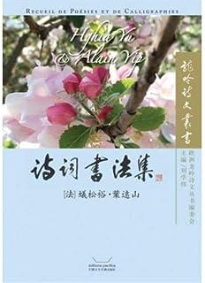 Recueil de poésies et de calligraphies 诗词书法集 (en Chinois)
