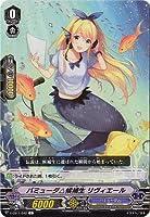 カードファイト!! ヴァンガード V-EB11/042 バミューダ△候補生 リヴィエール C