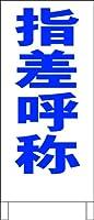 シンプルA型スタンド看板「指差呼称(青)」【工事・現場】全長1m